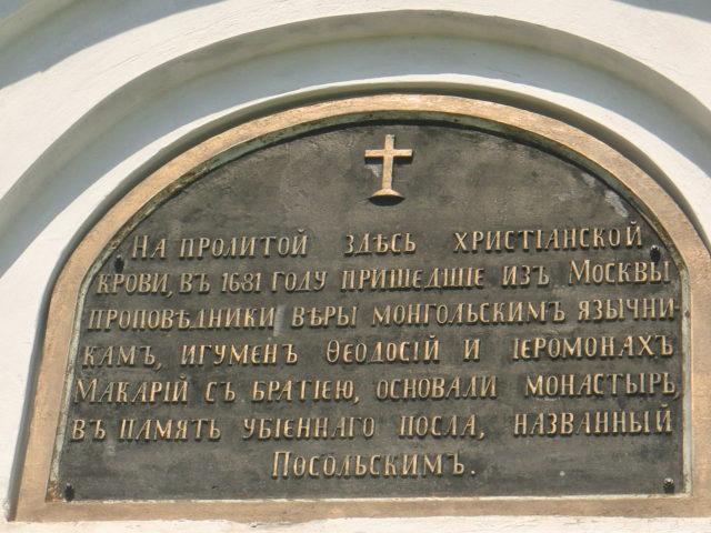 Посольский сор на Байкале