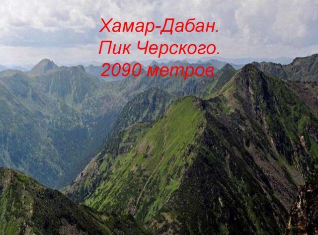 Хребет Хамар-Дабан: расположение на карте России, фото, достопримечательности